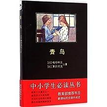 中小学生必读从书:青鸟