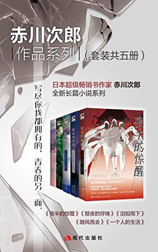 赤川次郎作品系列(套装共五册)