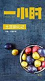 土豆驯化记:知乎大肠杆君作品 (知乎「一小时」系列 15)