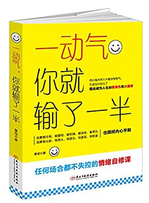 读美文库·一动气,你就输了一半:任何场合都不失控的情绪自修课.pdf