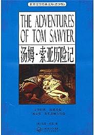汤姆索亚历险记(青少版名著) (少儿必读经典丛书)