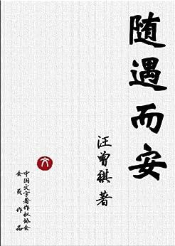 """""""感悟名家经典散文:随遇而安"""",作者:[汪曾祺]"""