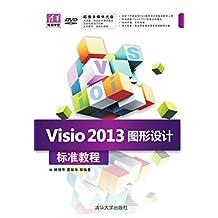 Visio 2013图形设计 标准教程 (清华电脑学堂)