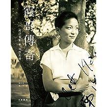霞哥傳奇:跨洋電影與女性先鋒 (Traditional Chinese Edition)