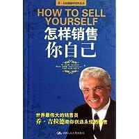 怎样销售你自己