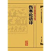 伤寒论语译 (中医古籍整理丛书重刊  经典必读)
