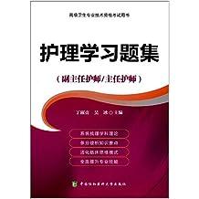 高级卫生专业技术资格考试指导用书:护理学习题集(副主任护师/主任护师)