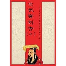 光武帝刘秀(上) (站在巨人肩上 31)