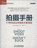拍摄手册:77种方法让你的影片更完美