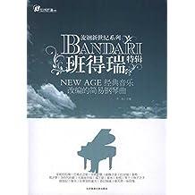 班得瑞特辑:New Age经典音乐改编的简易钢琴曲