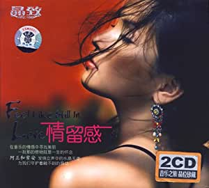 FeelLike still In love情留感(2CD)