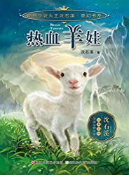 熱血羊娃 (動物小說大王沈石溪·奇幻書系)