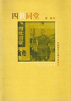 """""""四世同堂 (中国现代长篇小说藏本)"""",作者:[老舍, 丁聪]"""