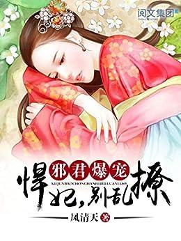 """""""邪君爆宠:悍妃,别乱撩第2卷"""",作者:[凤清天]"""