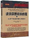 波浪原理高级教程(下册):社济学的前沿研究和探讨