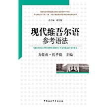 现代维吾尔语参考语法 (中国少数民族语言参考语法研究系列丛书)