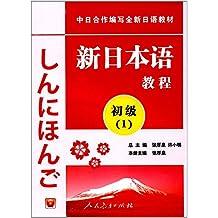 中日合作编写全新日语教材·新日本语教程:初级1