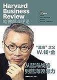 """""""蓝海""""之父 W.钱·金:从蓝海战略到蓝海领导力(《哈佛商业评论》增刊)"""