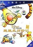 跳跳虎历险记(DVD)(正版迪士尼)