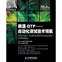 精通QTP——自动化测试技术领航(异步图书) (软件测试丛书 1)