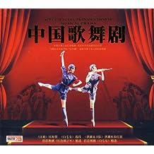 中国歌舞剧(2CD)