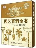 DK园艺百科全书(最新修订版)