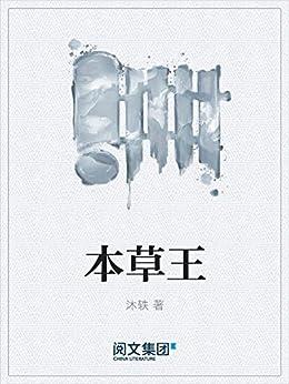 """""""本草王(阅文白金大神作家作品)"""",作者:[沐轶]"""