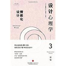 设计心理学3:情感化设计(修订版)