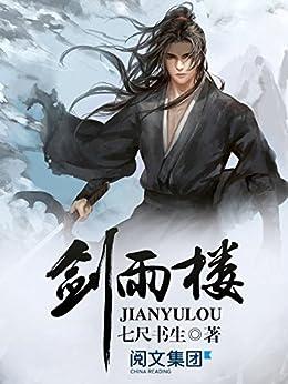 """""""剑雨楼第3卷"""",作者:[七尺书生]"""