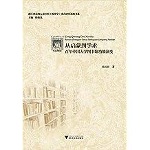 从启蒙到学术:百年中国大学图书馆功能演变