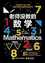 老師沒教的數學