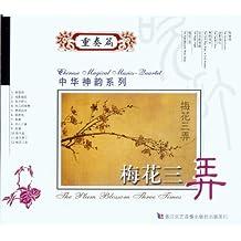 中国民乐 之 梅花三弄 重奏篇  CD