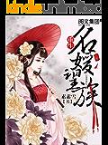 重生名媛望族第3卷 kindle电子书