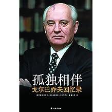 孤独相伴:戈尔巴乔夫回忆录 (传记译林)