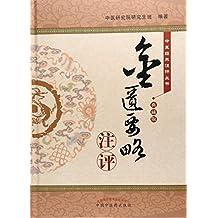《金匮要略》注评(典藏版)