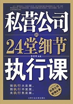 """""""私营公司的24堂细节执行课"""",作者:[李成坤]"""