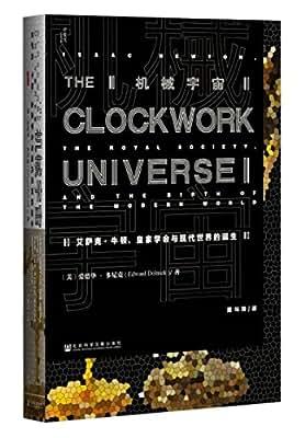机械宇宙:艾萨克·牛顿、皇家学会与现代世界的诞生.pdf
