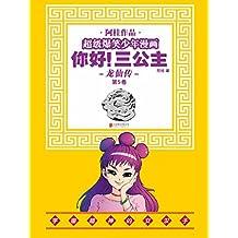 你好!三公主:龙仙传.第5卷