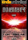 时间移民 (刘慈欣科幻系列)