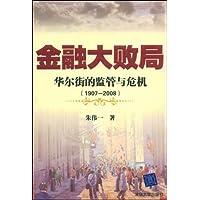 金融大败局:华尔街的监管与危机(1907-2008)