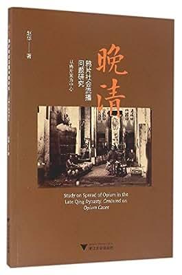 晚清鸦片社会流播问题研究:以鸦片案为中心.pdf