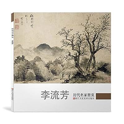 历代名家册页:李流芳.pdf