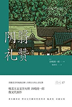 """""""悦经典系列17:阴翳礼赞"""",作者:[[日]谷崎润一郎]"""
