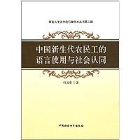 中国新生代农民工的语言使用与社会认同