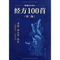 经方100首(第2版)