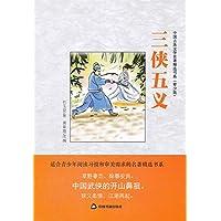 青少版三侠五义 (中国古典文学名著精选书系)