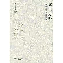 海上之路 (柳田国男文集(第一辑))