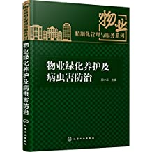 物业绿化养护及病虫害防治 (物业精细化管理与服务系列)