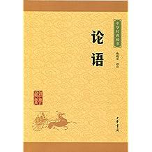 论语--中华经典藏书(升级版) (中华书局出品)