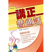 講正普通話 (Traditional Chinese Edition)